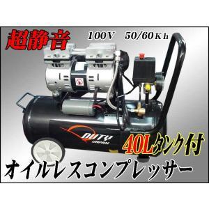 【期間限定特別価格!】超静音,横型オイルレスコンプレッサー,40Lタンク【送料無料】【即納】