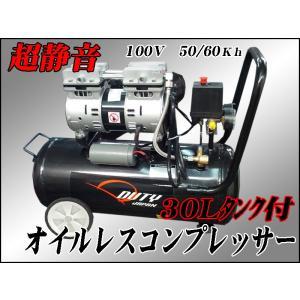 【新入荷】【即納】超静音 横型オイルレスコンプレッサー 30Lタンク