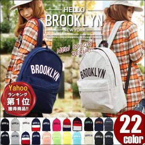 ・【ブルックリン】【NY】のロゴが可愛い♪ ・a4サイズが入る大容量リュック! ・ナイロン、スウェッ...