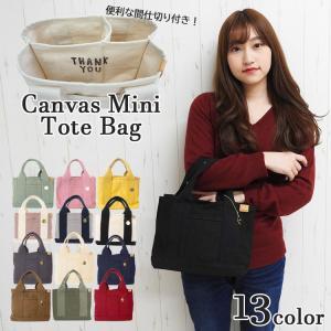 トートバッグ レディース メンズ キャンバス生地 帆布 バック ミニトートバッグ おしゃれ かわいい 可愛い ブランド 軽い 小さめ 大容量 バッグインバッグ 旅行
