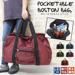 ・小さく折り畳めて機能性が抜群なボストンバッグ。 ・いつでも使える無地でシンプルロゴのデザインが魅力...