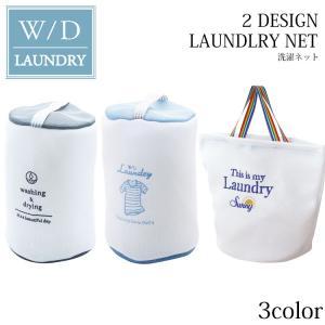 洗濯ネット 収納 小 バッグ型 おしゃれ かわいい シンプル 洗濯 ランドリー ネット トート バッ...