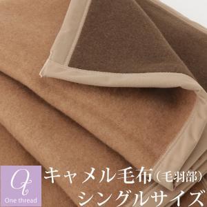 キャメル毛布(毛羽部) 日本製 シングルサイズ One thread ロイヤルソフトキャメル 西川×ワンスレッド 140×200cm 人気 ブランケット
