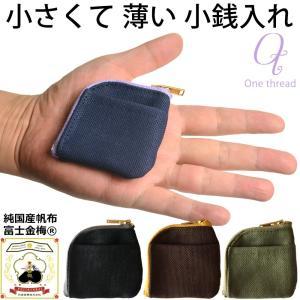 小さくて薄い小銭入れ 小さい財布 日本製 One thread 国産綿帆布 富士金梅 使用 DM便対応 DM便は送料無料 ワンスレッド