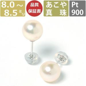 パール ピアス 真珠 プラチナ ピアス 日本製 Pt Pt900 あこや 8.0-8.5mm珠 One thread ネコポス対応可