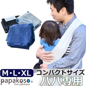 papakoso 簡単 抱っこ紐 綿100% 富士金梅 メンズ パパ用 クロス式 簡易 抱っこひも ...
