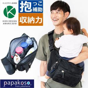 パパバッグ ブラック×カモフラージュ 限定モデル 迷彩 パパコソ 抱っこ ウエストポーチ 抱っこサポート papakoso パパ&ママ140人と考えた理想のパパバッグ|one-thread