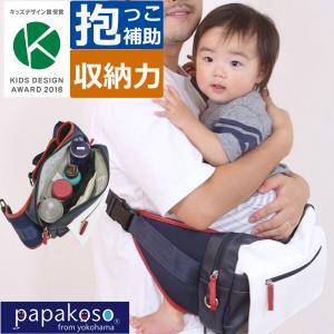 パパバッグ Hモデル クリエイターズモデル トリコロール パパコソ 抱っこ ウエストポーチ 抱っこサポート papakoso パパ&ママ140人と考えた理想のパパバッグ|one-thread