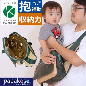 パパバッグ Yモデル クリエイターズモデル ゆむい パパコソ 抱っこ ウエストポーチ 抱っこサポート papakoso パパ&ママ140人と考えた理想のパパバッグ|one-thread