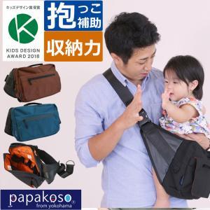パパバッグ Kモデル クリエイターズモデル 小島デザイン パパコソ 抱っこ ウエストポーチ 抱っこサポート papakoso パパ&ママ140人と考えた理想のパパバッグ|one-thread