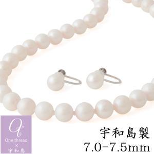 真珠 ネックレス 2点セット 宇和島製 パール ネックレス あこや真珠 7ミリ-7.5ミリ珠 イヤリング or ピアス 2点セット 日本製 和珠