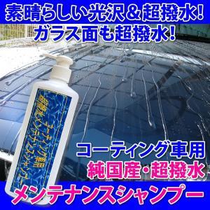 超撥水 カーシャンプー 洗車 と同時に素晴らしい光沢と超撥水の カーシャンプー  ガラス面も超撥水 ...