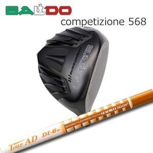 【カスタムオーダー】Competizione568 420cc/460cc+TourAD DI one2one