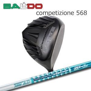 【カスタムオーダー】Competizione568 420cc/460cc+TourAD GP one2one
