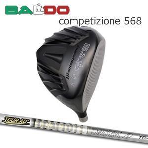 【カスタムオーダー】Competizione568 420cc/460cc+TourAD TP one2one