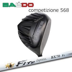 【カスタムオーダー】Competizione568 420cc/460cc+FireExpress BX70 one2one