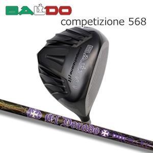 【カスタムオーダー】Competizione568 420cc/460cc+TRPX El Dorado one2one