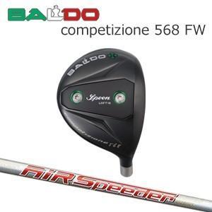【カスタムオーダー】Competizione568FW+Air Speeder FW one2one