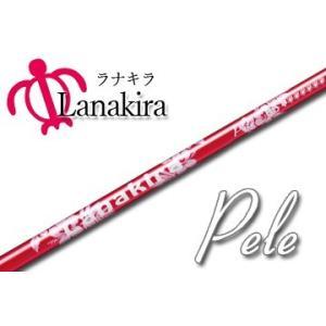 Lanakira(ラナキラ) Pele(ペレ) リシャフト工賃込 one2one