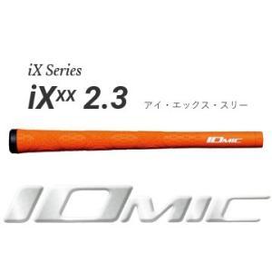 Iomic イオミック ixxx2.3 ix Series|one2one