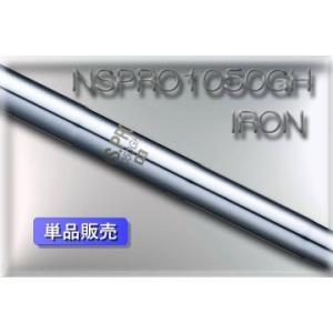 日本シャフトNS.PRO1050GH【シャフト単体販売】 one2one