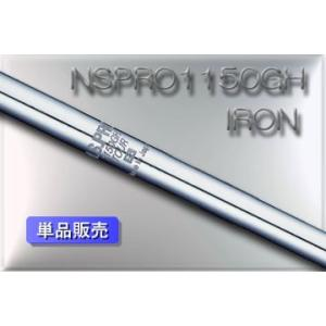 日本シャフト NSPRO 1150GH Iron 単品販売 one2one