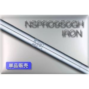 日本シャフトNS.PRO950GH【シャフト単体販売】 one2one