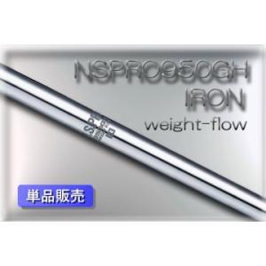 日本シャフトNS.PRO950GHウェイトフロー【シャフト単体販売】 one2one