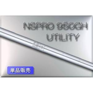 日本シャフトNS.PRO 950Utility【シャフト単体販売】 one2one