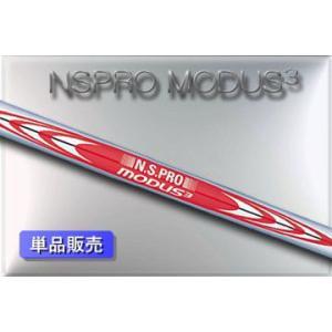 日本シャフト MODUS3 (モーダススリー) 120 スチール シャフト【単品販売】 one2one