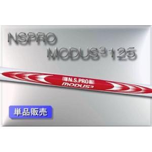 日本シャフト MODUS3 System3 Tour125(モーダススリー) iron【シャフト単体販売】 one2one