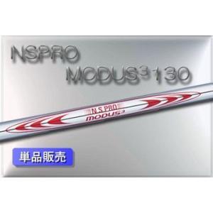 日本シャフト MODUS3 Tour130(モーダススリー) iron【シャフト単体販売】 one2one