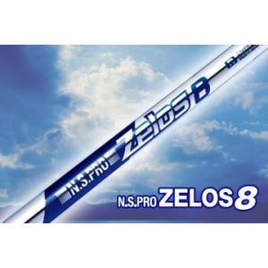 日本シャフト ZELOS 8 (ゼロスエイト) 単品販売 one2one