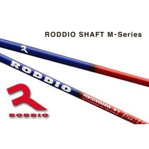 Roddio(ロッディオ) ウッド用シャフト 長尺対応 【リシャフト工賃込み】 one2one