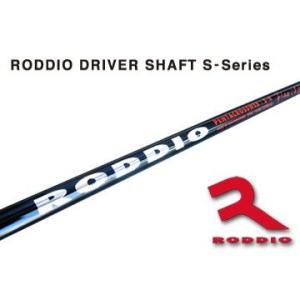 Roddio(ロッディオ) Sシリーズ ウッド用シャフト one2one