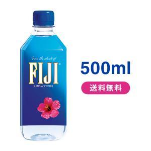 フィジーウォーター(FIJI Water)は南太平洋の楽園、フィジーからやってきたミネラルウォーター...