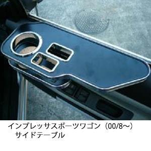22色から選べるインプレッサスポーツワゴン(00/8〜) サイドテーブル