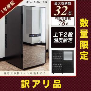 ワインセラー 家庭用ワインセラー ワインクーラー 冷蔵庫 32本収納 格安 温度調節 78リットル(アウトレット outlet わけあり 在庫処分) 送料無料
