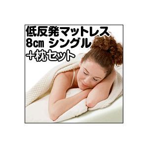 低反発マットレス シングル 低反発マットレス低反発シングルマットレス8cm 激安 寝具・マット低反発 枕セット(アウトレット outlet わけあり 在庫処分)|onedollar8