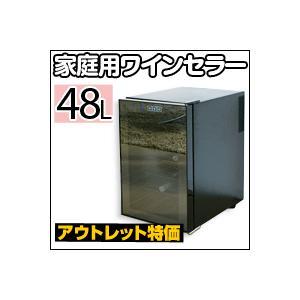 ワインセラー 家庭用 18本収納 48L 激安 通販(アウトレット outlet わけあり 在庫処分)|onedollar8