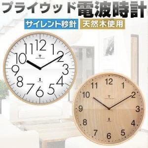 掛け時計 掛時計 掛け時計 電波時計 壁掛け時計 クロック おしゃれ 木目調 ウッドフレーム ポップ 送料無料|onedollar8