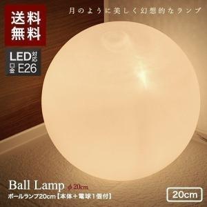 フロアスタンド フロアライト 照明 照明器具 激安 ボールランプ 間接照明 送料無料|onedollar8