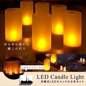 LEDキャンドル LEDキャンドルライト 充電式 6個セット イルミネーション 装飾 照明器具 間接照明|onedollar8