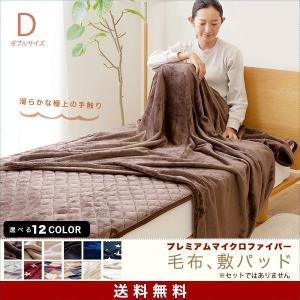 毛布 敷きパッド ダブル マイクロファイバー プレミアムマイクロファイバー毛布 mofua モフア 低ホルム 丸洗い 敷パッド ブランケット かわいい 送料無料|onedollar8