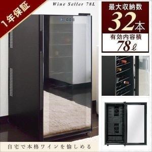ワインセラー 家庭用 ワインクーラー 家庭用ワインセラー 小型 冷蔵庫 32本収納 78L...