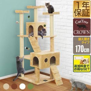 キャットタワー 置き型 猫タワー 据え置き キャットファニチャー 高さ170cm 安い スリム ランキング 激安 送料無料