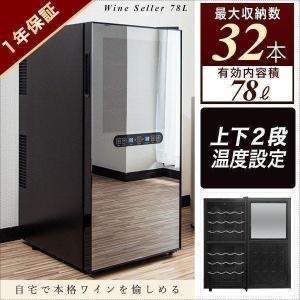 ワインセラー 家庭用ワインセラー ワインクーラー 冷蔵庫 ワイン収納 ボジョレーヌーボー 32本収納 格安 温度調節 78リットル 送料無料|onedollar8