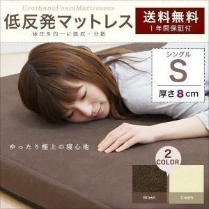 低反発マットレス シングル マットレス低反発 低反発マット低反発8cm 体圧分散 布団 寝具 送料無料