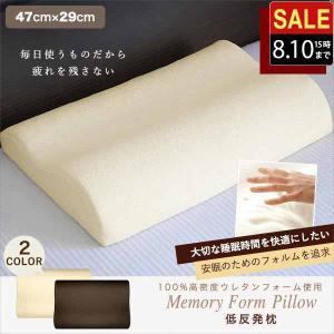 枕 まくら 低反発枕 低反発まくら 低反発 幅47cm 肩こり 解消 カバー付 安眠 快眠 送料無料の写真
