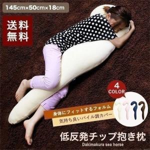 抱き枕 まくら 枕 抱きまくら 低反発抱き枕 激安 クッション 低反発 快眠|onedollar8